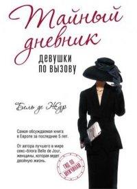 """Бель де Жур (кн.1) (офсет) """"Тайный дневник девушки по вызову"""""""