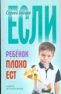 """Зайцев """"Если ребенок плохо ест"""""""