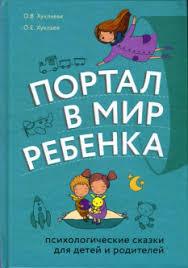 """Хухлаева О.В. """"Портал в мир ребенка. Психологические сказки для детей и родителей"""""""