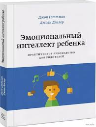 """Готтман Дж. /мяг/ """"Эмоциональный интеллект ребенка"""" Практическое руководство для родителей."""
