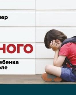 Аудмайер К. /мяг/ «Все на одного. Как защитить ребенка от травли в школе»