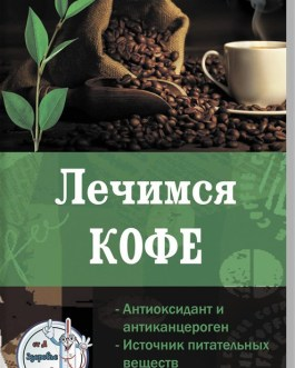 """Липовецкая """"Лечимся кофе"""""""