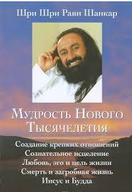 """Шанкар """"Мудрость нового тысячелетия"""""""