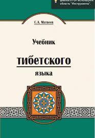 """Матвеев С. """"Учебник тибетского языка"""" /мяг/"""