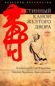 Суй Юньцзян » Истинный канон желтого двора «