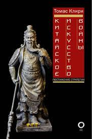 Клири Т.»Китайское искусство войны. Постижение стратегии»