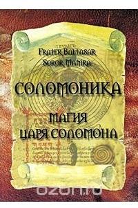 """Манира и Балтазар """"Соломоника. Магия царя Соломона"""""""