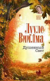 """Виилма Л. """"Душевный свет"""" /1/"""