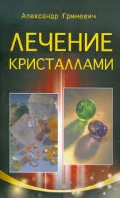 "Гриневич А. /мяг/ ""Лечение кристаллами"""