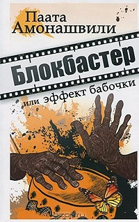 "Амонашвили П. ""Блокбаспер или эффект бабочки"""