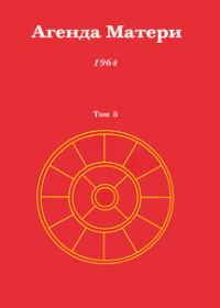 Сатпрем «Агенда Матери. 1964» /т.5/
