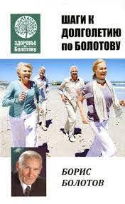 Болотов Б. /мяг/ «Шаги к долголетию по Болотову»