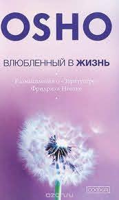 ОШО /мяг/ «Влюбленный в жизнь : размышления