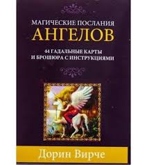Магические послания Ангелов /44карты+инструкция/ Вирче