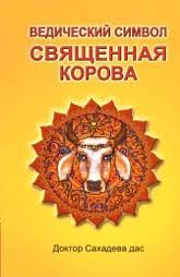"Доктор Сахадева дас ""Ведический символ – Священная корова"""