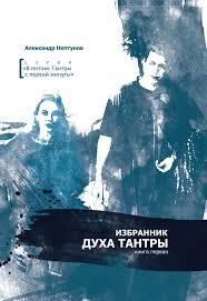 "Нептунов А.  ""Избранник духа тантры"""