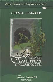 """Свами Шридхар """"Проповеди хранителя преданности"""" /т.3/"""