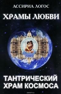 Ассирия «Храмы любви: тантрический храм Космоса» /мяг/б/ф/