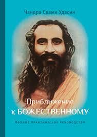 """Чандра Свами Удасин """"Приближение к Божественному"""""""