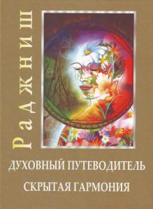 """Ошо """"Раджниш Духовный путеводитель Скрытая гармония"""""""