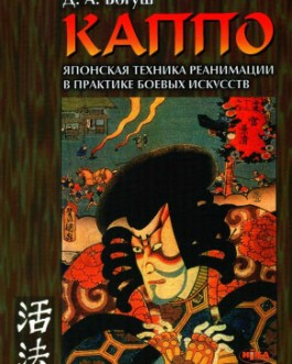 """Богуш Д. """"Каппо: Японская техника реанимации в практике боевых искусств."""""""