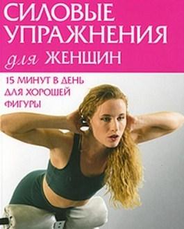 Ковальский И.Силовые упражнения для женщин. 15 минут в день для хорошей фигуры