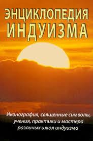 """Неаполитанский С. """"Энциклопедия Индуизма"""""""