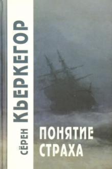 """Кьеркегор С. """"Понятие страха"""""""