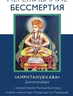 """Балсекар Р. """"Переживание бессмертия.Амританубхава"""""""
