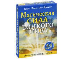Магическая сила тонкого мира /44карты+инструкция/