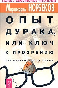 """Норбеков М. """"Опыт дурака, или Ключ к прозрению. Как избавиться от очков"""" /мяг/"""
