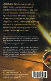 """Бхактиведанты А. Ч. Свами  Прабхупады """"Высший вкус"""" /мяг/б/у/"""