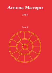 Сатпрем «Агенда Матери. 1963» /т.4/