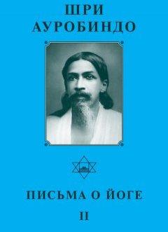 "Шри Ауробиндо ""Письма о йоге – II"" /т.21/"