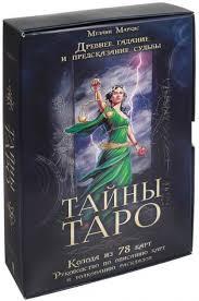 Тайны Таро /подарочные в коробке/
