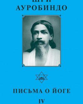 "Шри Ауробиндо ""Письма о йоге – IV"" /т.23/"
