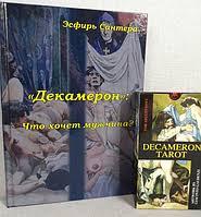 Таро Декамерон /подарочное в коробке/