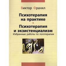 Франкл В. «Психотерапия на практике. Психотерапия и экзистенциализм» /мяг/