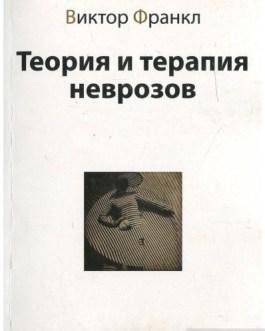 Франкл В. «Теория и терапия неврозов. Введение в логопедию и экзистенциальный анализ» /мяг/