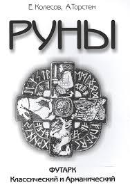 """Колесов Е. """"Руны. Футарк классический и Арманический"""" /мяг/глян/"""
