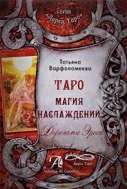 """Варфоломеева Т.""""Таро магия наслаждений.Дорогами Эроса."""""""