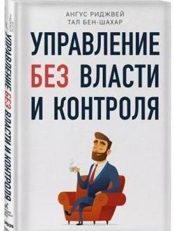 Бен-Шахар Тал «Управление без власти и контроля»