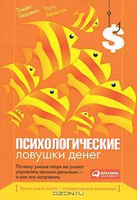 """Бельски Г. /мяг/""""Психологические ловушки денег. Почему умные люди не умеют управлять своими деньгами"""