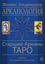 """Эльдемуров Ф. """"Арканология. Старшие Арканы Таро. Аспекты истолкования и соответствий""""/мяг/"""