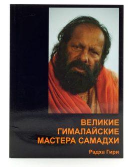 "Радха Гири ""Великие гималайские мастера самадхи"""