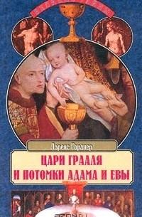 """Лоренс Гарнер """"Цари Грааля и потомки Адама и Евы"""""""