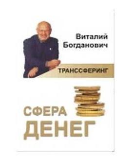 Богданович «Транссферинг. Сфера денег»