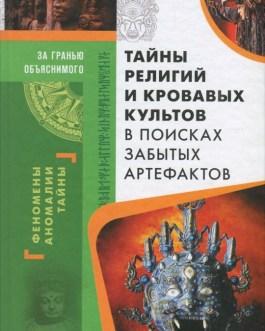 """Демус О""""Тайны религий и кровавых культов"""""""