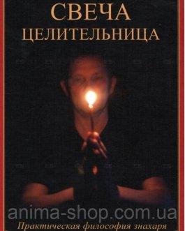 """Яковлев В. """"Свеча целительница. Практическая философия знахаря"""""""