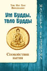Тик Нат Хан » Ум Будды, тело Будды. Спокойствие Бытия»